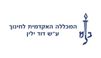 דוד ילין