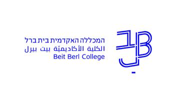 המכללה האקדמית בית ברל