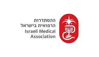 הסתדרות הרפואית בישראל