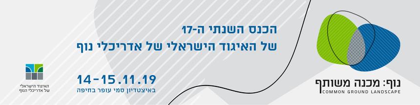 כנס האיגוד הישראלי של אדריכלי הנוף