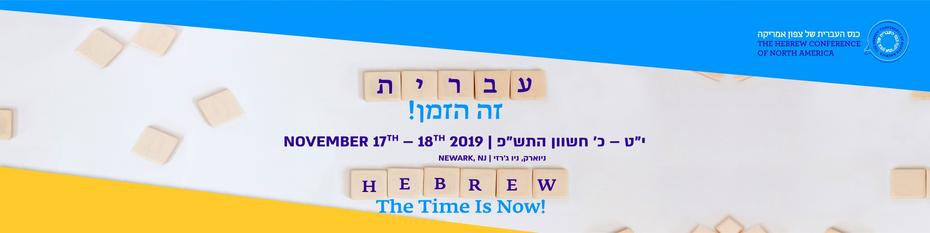 כנס עברית זה הזמן Forms-Wizard
